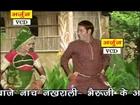 Bhandara Laage - New Rajasthani Bhero Ji Special Dance Video Bhajan Of 2012 By Kumari Anu Verma