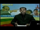 Ethiopian News in Amharic - Friday, August 31, 2012