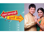 A New Drama In Popular Serial Eka Lagnachi Dusri Goshta - Marathi News
